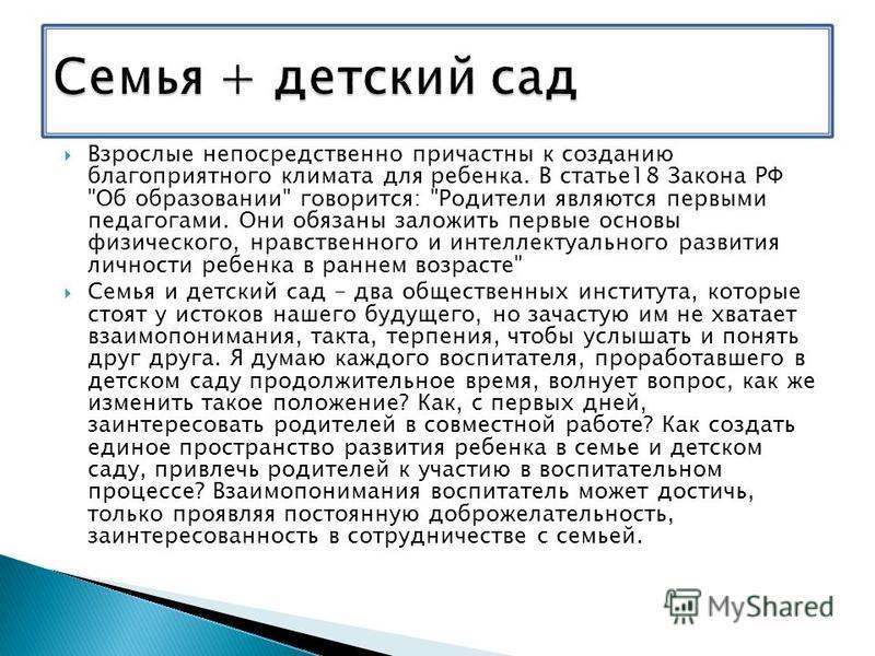 Взрослые непосредственно причастны к созданию благоприятного климата для ребенка. В статье 18 Закона РФ