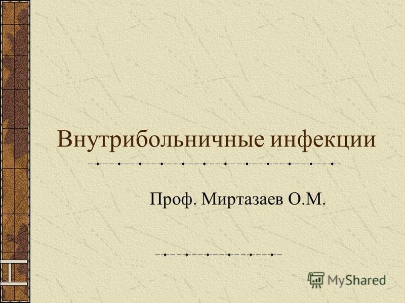 Внутрибольничные инфекции Проф. Миртазаев О.М.