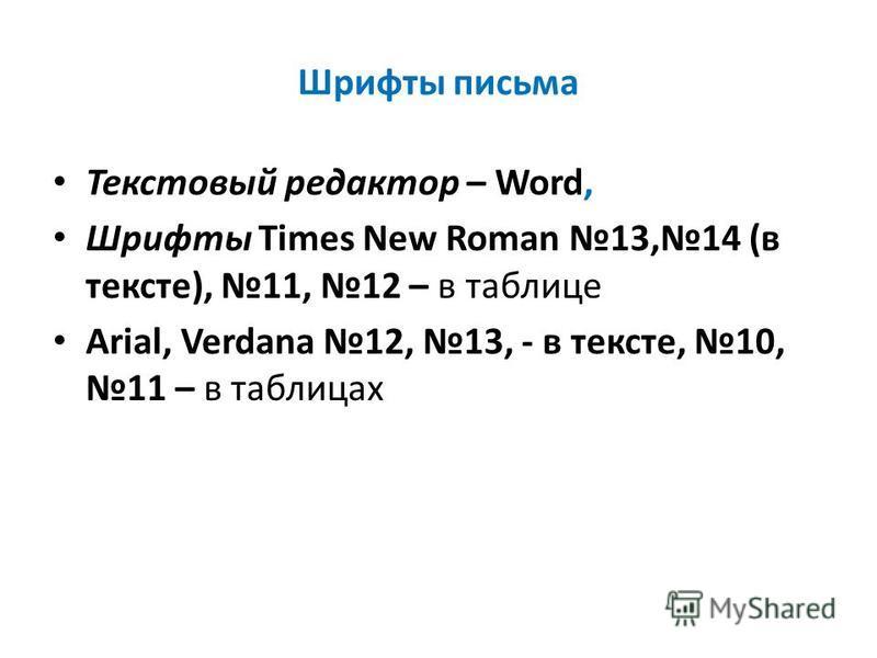 Шрифты письма Текстовый редактор – Word, Шрифты Times New Roman 13,14 (в тексте), 11, 12 – в таблице Arial, Verdana 12, 13, - в тексте, 10, 11 – в таблицах