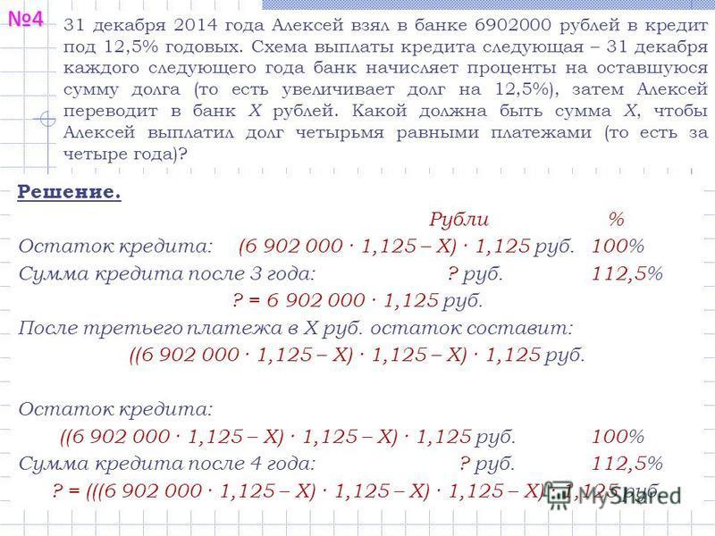 4 Решение. Рубли % Остаток кредита: (6 902 000 1,125 – Х) 1,125 руб.100% Сумма кредита после 3 года:? руб.112,5% ? = 6 902 000 1,125 руб. После третьего платежа в Х руб. остаток составит: ((6 902 000 1,125 – Х) 1,125 – Х) 1,125 руб. Остаток кредита: