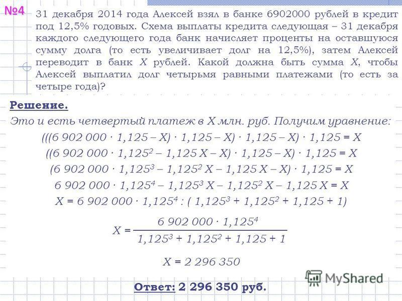 4 Решение. Это и есть четвертый платеж в Х млн. руб. Получим уравнение: (((6 902 000 1,125 – Х) 1,125 – Х) 1,125 – Х) 1,125 = Х ((6 902 000 1,125 2 – 1,125 Х – Х) 1,125 – Х) 1,125 = Х (6 902 000 1,125 3 – 1,125 2 Х – 1,125 Х – Х) 1,125 = Х 6 902 000