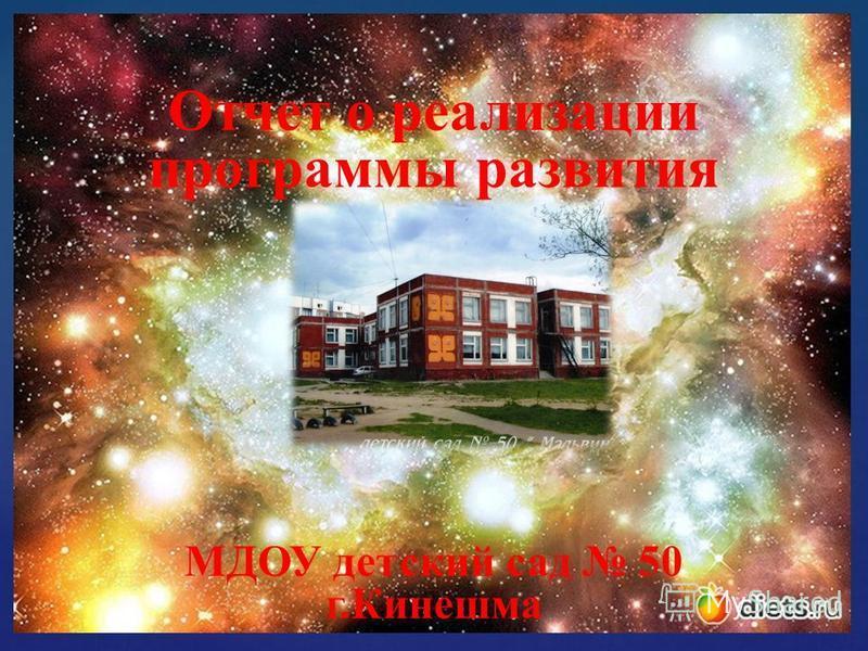 Отчет о реализации программы развития МДОУ детский сад 50 г.Кинешма
