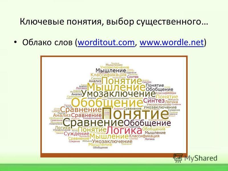 Ключевые понятия, выбор существенного… Облако слов (worditout.com, www.wordle.net)worditout.comwww.wordle.net
