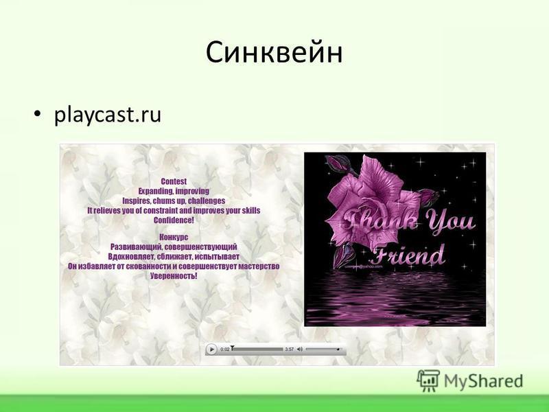 Синквейн playcast.ru