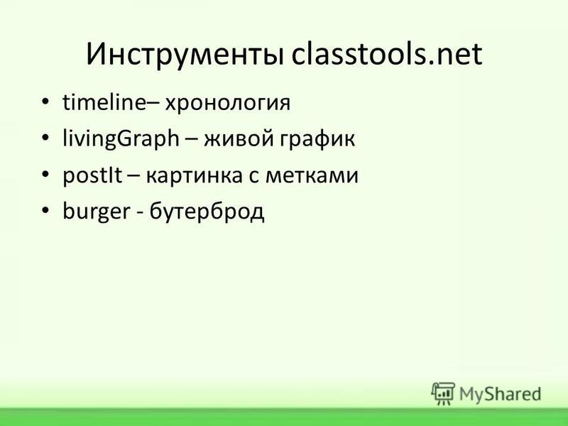 Инструменты classtools.net timeline– хронология livingGraph – живой график postIt – картинка с метками burger - бутерброд
