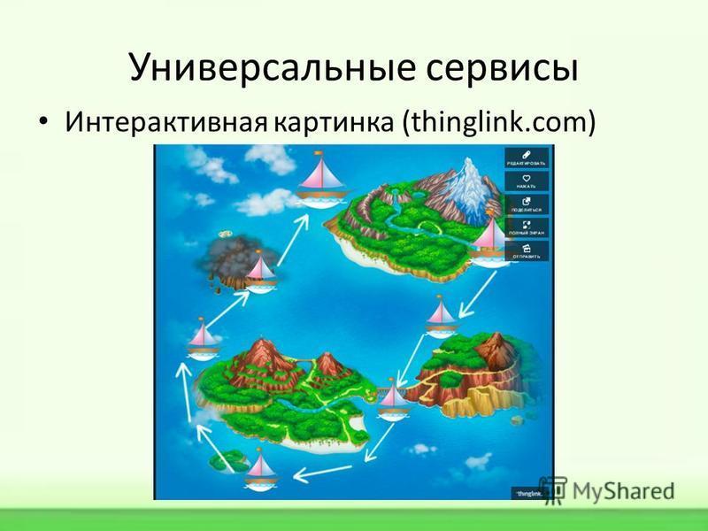 Универсальные сервисы Интерактивная картинка (thinglink.com)
