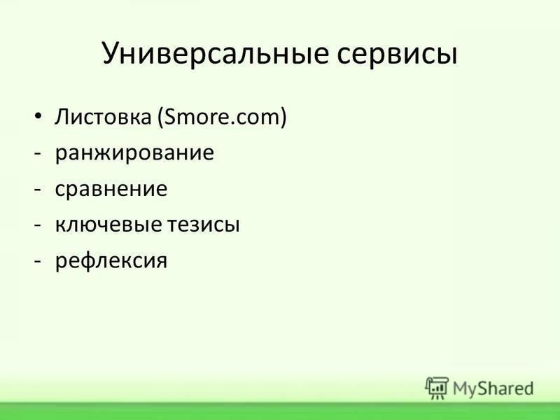 Универсальные сервисы Листовка (Smore.com) -ранжирование -сравнение -ключевые тезисы -рефлексия