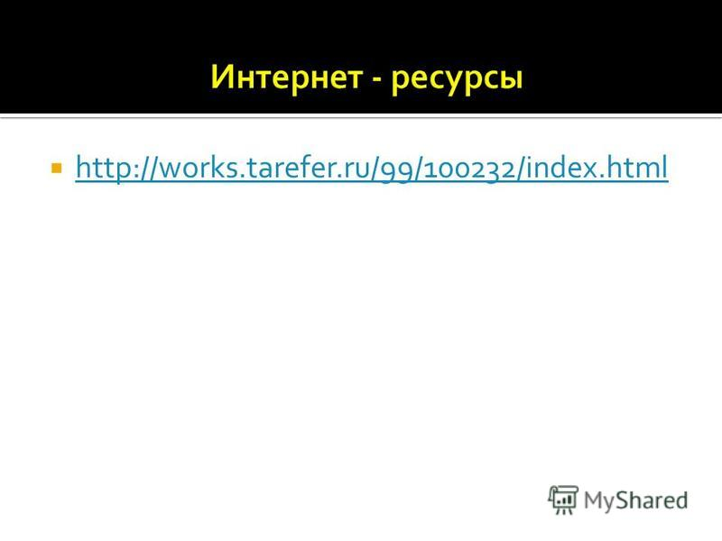 http://works.tarefer.ru/99/100232/index.html