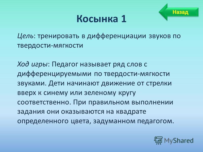 Косынка 1 Цель: тренировать в дифференциации звуков по твердости-мягкости Ход игры: Педагог называет ряд слов с дифференцируемыми по твердости-мягкости звуками. Дети начинают движение от стрелки вверх к синему или зеленому кругу соответственно. При п
