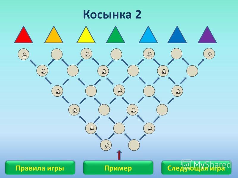 Косынка 2 Правила игры Пример Следующая игра