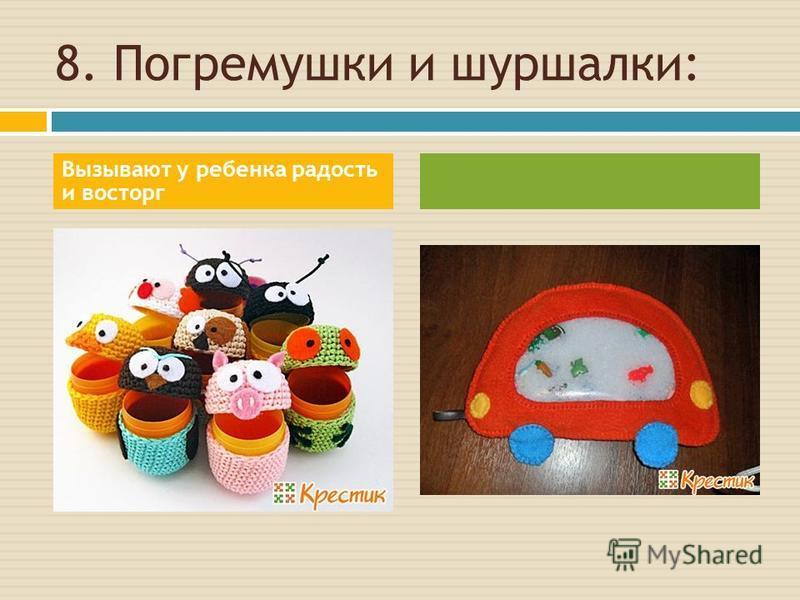8. Погремушки и шуршалки: Вызывают у ребенка радость и восторг