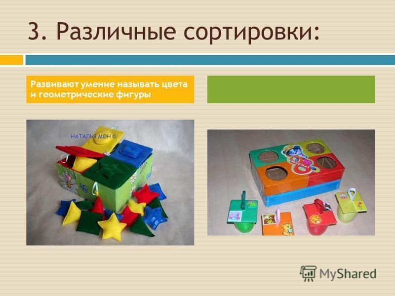 3. Различные сортировки: Развивают умение называть цвета и геометрические фигуры