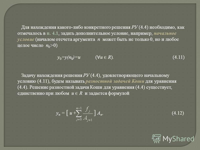 Для нахождения какого-либо конкретного решения РУ (4.4) необходимо, как отмечалось в п. 4.1, задать дополнительное условие, например, начальное условие (началом отсчета аргумента n может быть не только 0, но и любое целое число n 0 >0) y 0 =y(n 0 )=u