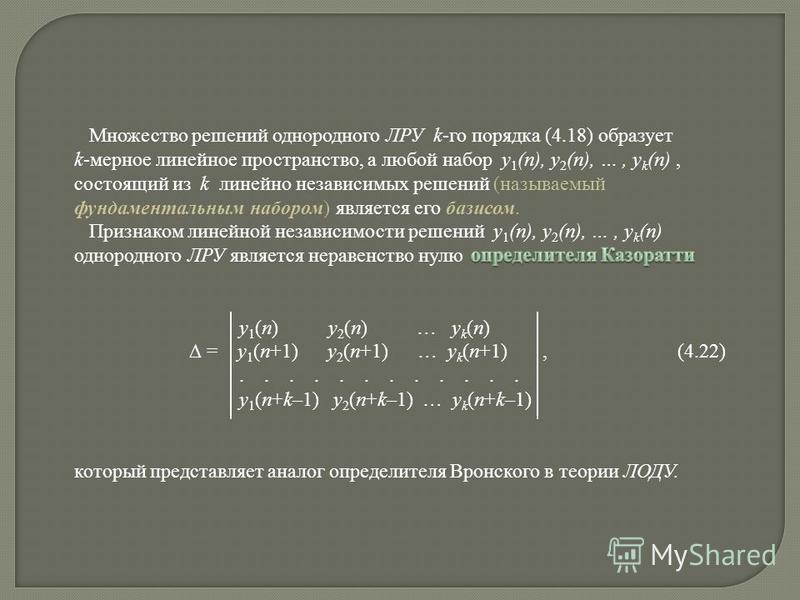 Множество решений однородного ЛРУ k-го порядка (4.18) образует k-мерное линейное пространство, а любой набор y 1 (n), y 2 (n), …, y k (n), состоящий из k линейно независимых решений (называемый фундаментальным набором) является его базисом. Признаком