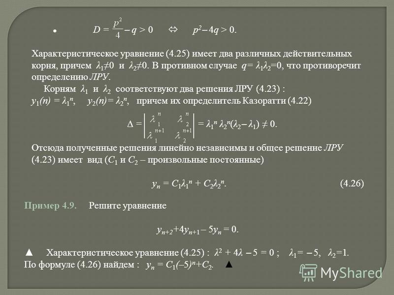 D = – q > 0 p 2 – 4q > 0. Характеристическое уравнение (4.25) имеет два различных действительных корня, причем λ 1 0 и λ 20. В противном случае q= λ 1 λ 2 =0, что противоречит определению ЛРУ. Корням λ 1 и λ 2 соответствуют два решения ЛРУ (4.23) : y