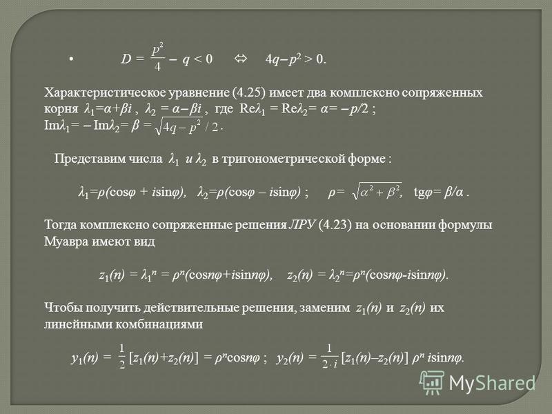 D = – q 0. Характеристическое уравнение (4.25) имеет два комплексно сопряженных корня λ 1 =α+βi, λ 2 = α – βi, где Reλ 1 = Reλ 2 = α= – p/2 ; Imλ 1 = – Imλ 2 = β =. Представим числа λ 1 и λ 2 в тригонометрической форме : λ 1 =ρ(cosφ + isinφ), λ 2 =ρ(