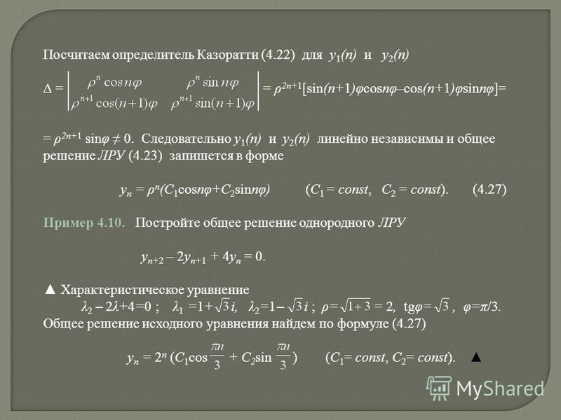Посчитаем определитель Казоратти (4.22) для y 1 (n) и y 2 (n) = = ρ 2n+1 [sin(n+1)φcosnφ–cos(n+1)φsinnφ]= = ρ 2n+1 sinφ 0. Следовательно y 1 (n) и y 2 (n) линейно независимы и общее решение ЛРУ (4.23) запишется в форме y n = ρ n (C 1 cosnφ+C 2 sinnφ)