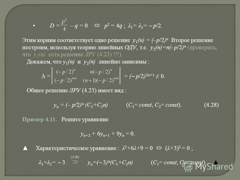 D = – q = 0 p 2 = 4q ; λ 1 = λ 2 = – p/2. Этим корням соответствует одно решение y 1 (n) = (–p/2) n Второе решение построим, используя теорию линейных ОДУ, т.е. y 2 (n)=n(–p/2) n (проверить, что y 2 (n) есть решение ЛРУ (4.23) !!!). Докажем, что y 1