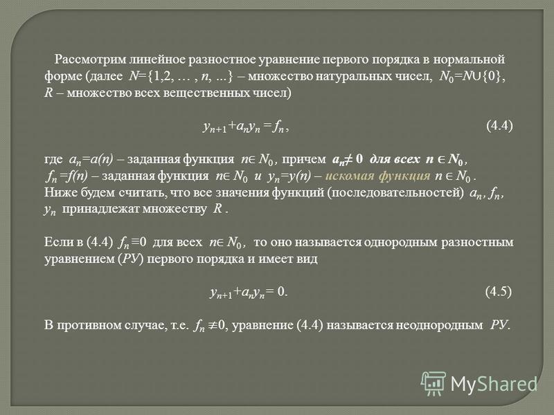 Рассмотрим линейное разностное уравнение первого порядка в нормальной форме (далее N={1,2, …, n, …} – множество натуральных чисел, N 0 =N {0}, R – множество всех вещественных чисел) y n+1 +a n y n = f n, (4.4) где a n =a(n) – заданная функция n N 0,