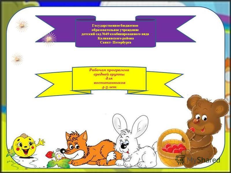 Государственное бюджетное образовательное учреждение детский сад 49 комбинированного вида Калининского района Санкт- Петербурга Рабочая программа средней группы для воспитанников 4-5 лет