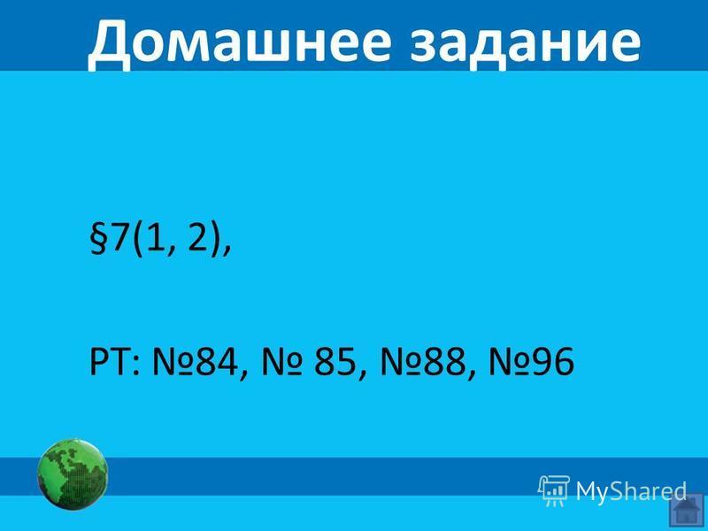 Домашнее задание §7(1, 2), РТ: 84, 85, 88, 96