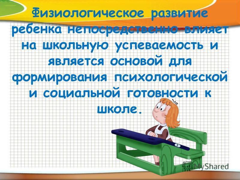 Физиологическое развитие ребенка непосредственно влияет на школьную успеваемость и является основой для формирования психологической и социальной готовности к школе.