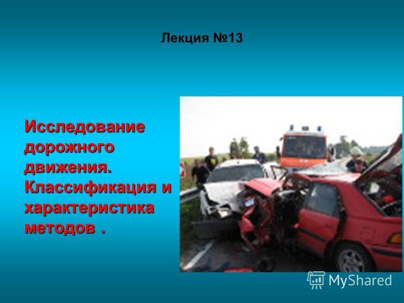 Лекция 13 Исследование дорожного движения. Классификация и характеристика методов.