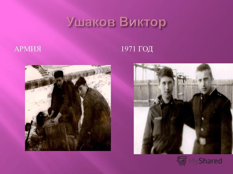 АРМИЯ 1971 ГОД