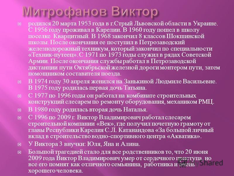 родился 20 марта 1953 года в г. Стрый Львовской области в Украине. С 1956 году проживал в Карелии. В 1960 году пошел в школу поселке Кварцитный. В 1968 закончил 8 классов Шокшинской школы. После окончания ее поступил в Петрозаводский железнодорожный