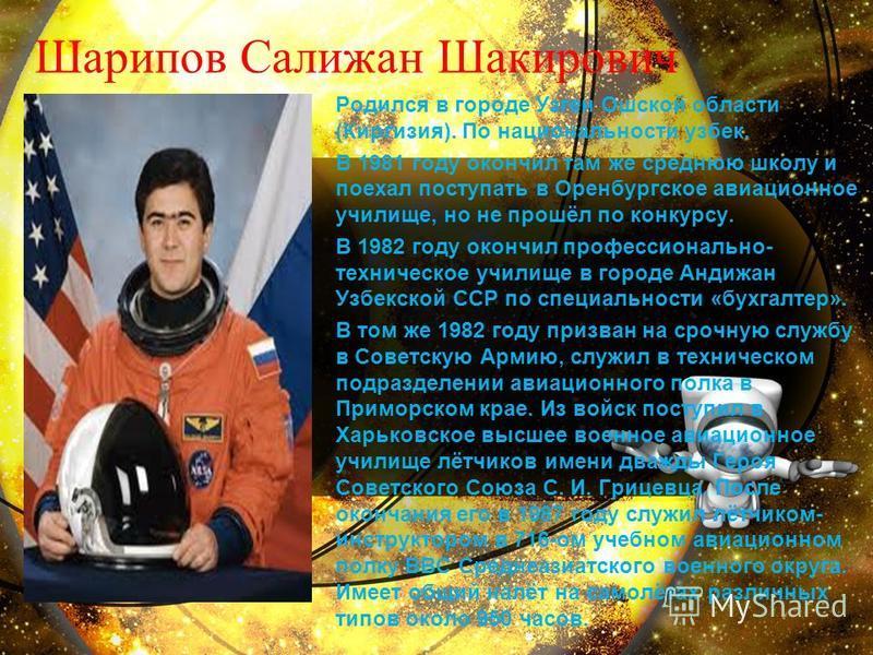 Нас связывала с космосом наш всеми любимый космонавт Шарипов Салижан Шакирович