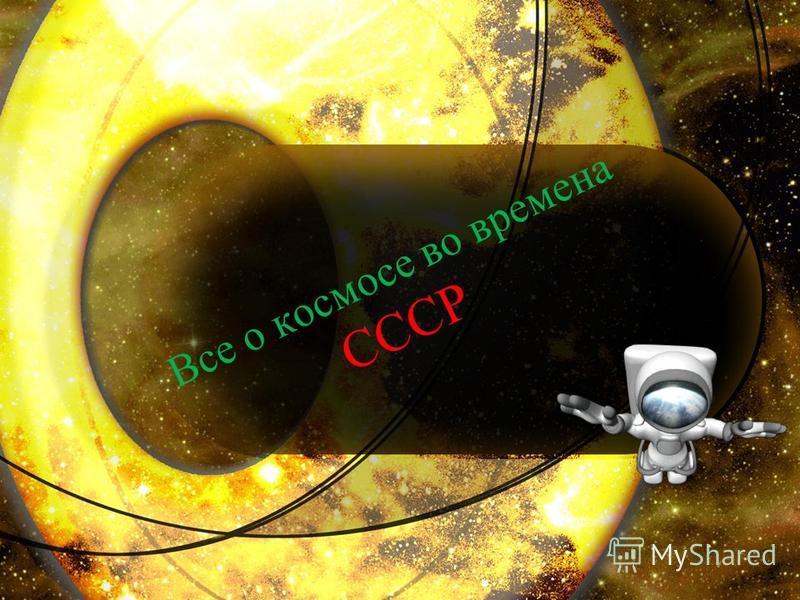 В 1990 году был отобран в отряд советских космонавтов (1990 Группа ВВС 10) Центра подготовки космонавтов им. Ю. А. Гагарина. Прошёл полный курс подготовки к полётам на космических кораблях серии Союз ТМ и орбитальной станции «Мир» в качестве командир