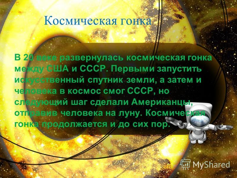 Все о космосе во времена СССР