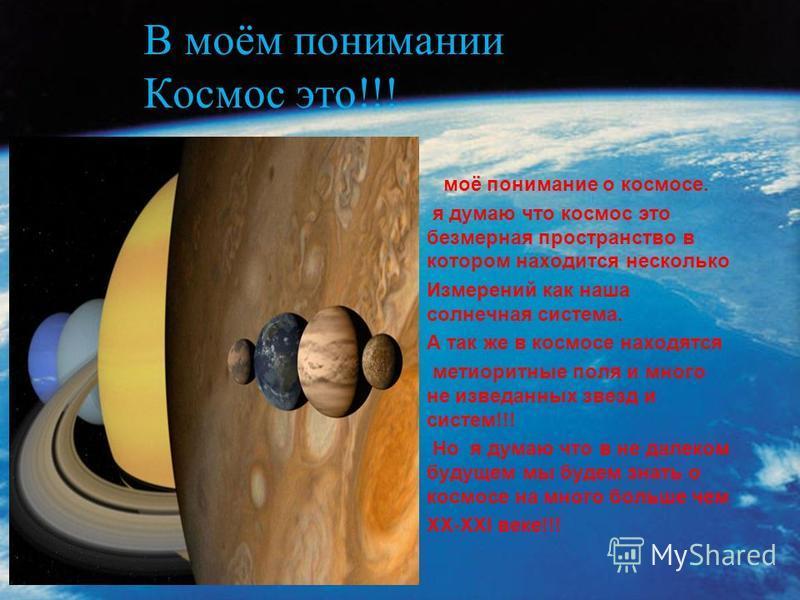 Чёткой границы не существует, потому что атмосфера разрежается постепенно по мере удаления от земной поверхности, и до сих пор нет единого мнения.