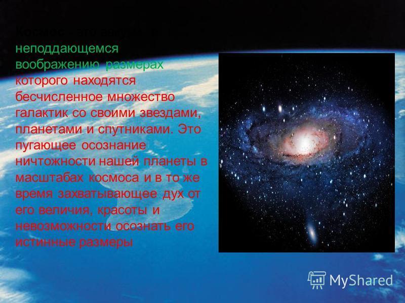 В моём понимании Космос это!!! моё понимание о космосе. я думаю что космос это безмерная пространство в котором находится несколько Измерений как наша солнечная система. А так же в космосе находятся метеоритные поля и много не изведанных звезд и сист