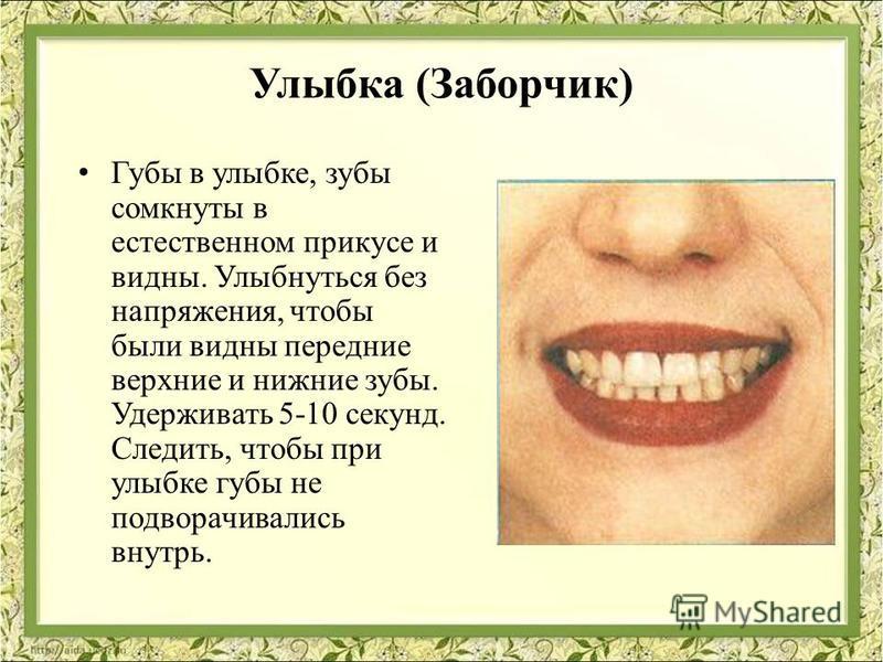 Улыбка (Заборчик) Губы в улыбке, зубы сомкнуты в естественном прикусе и видны. Улыбнуться без напряжения, чтобы были видны передние верхние и нижние зубы. Удерживать 5-10 секунд. Следить, чтобы при улыбке губы не подворачивались внутрь.