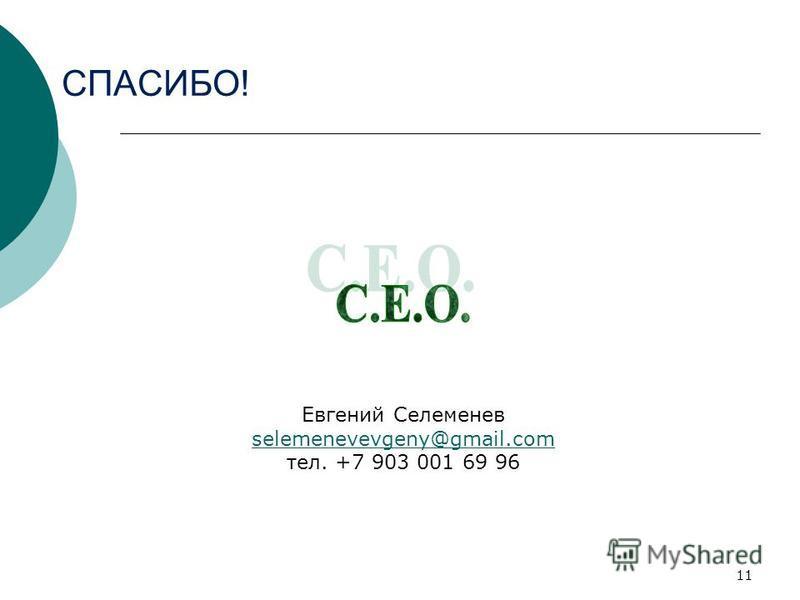 11 СПАСИБО! Евгений Селеменев selemenevevgeny@gmail.com тел. +7 903 001 69 96