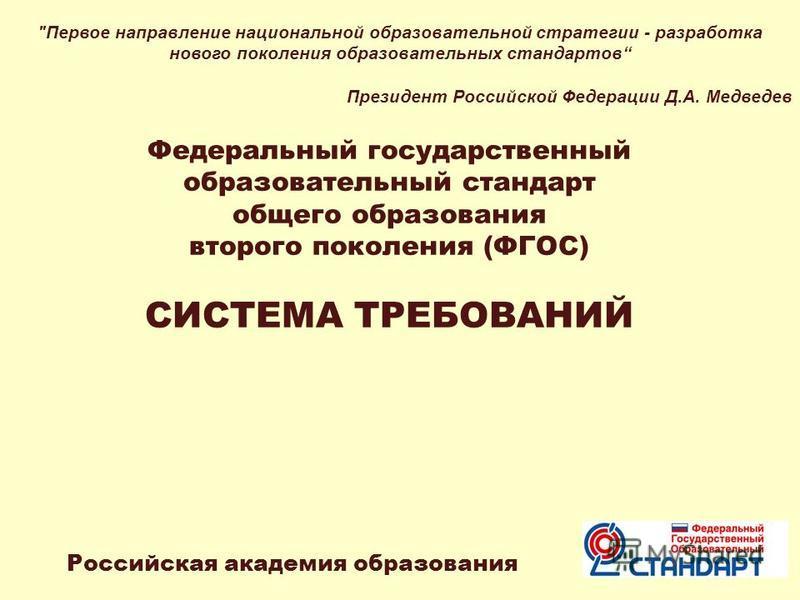 1 Федеральный государственный образовательный стандарт общего образования второго поколения (ФГОС) СИСТЕМА ТРЕБОВАНИЙ Российская академия образования