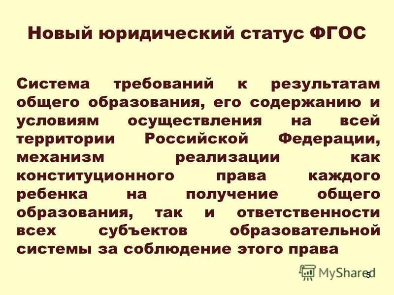 5 Система требований к результатам общего образования, его содержанию и условиям осуществления на всей территории Российской Федерации, механизм реализации как конституционного права каждого ребенка на получение общего образования, так и ответственно