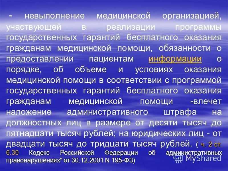 ( ч. 2 ст. 6.30 Кодекс Российской Федерации об административных правонарушениях