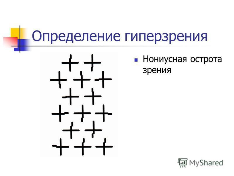 Определение гиперзрения Нониусная острота зрения