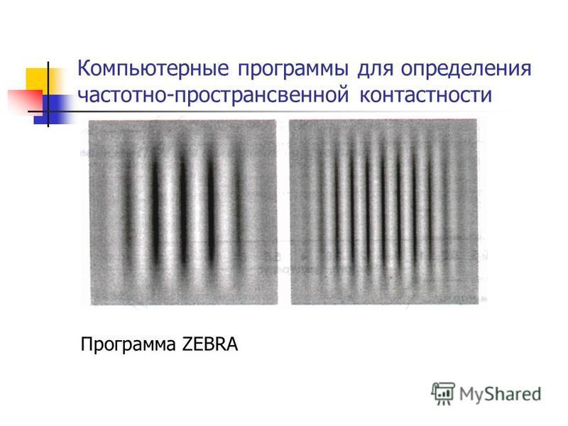 Компьютерные программы для определения частотно-пространственной контрастности Программа ZEBRA