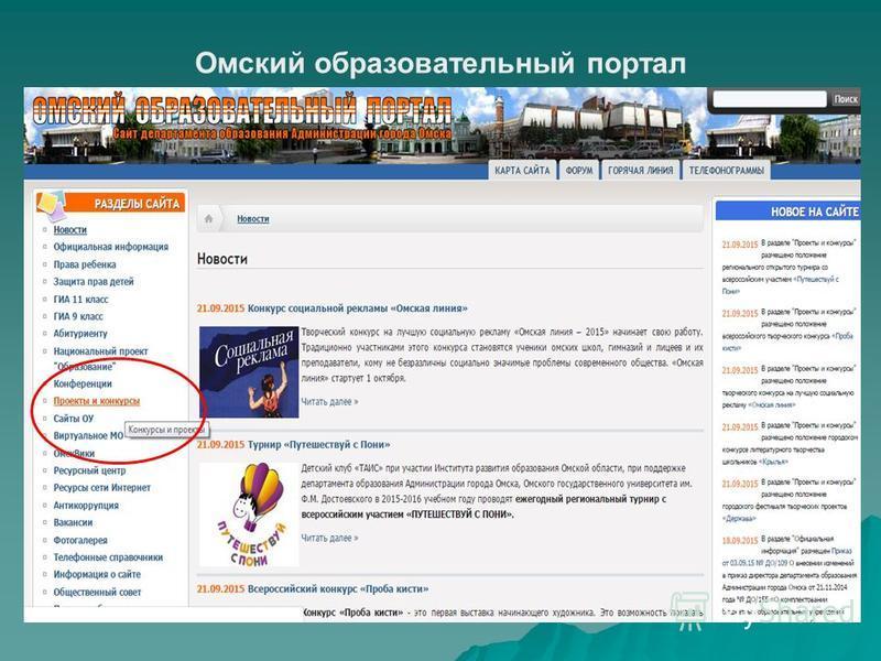 13 Омский образовательный портал