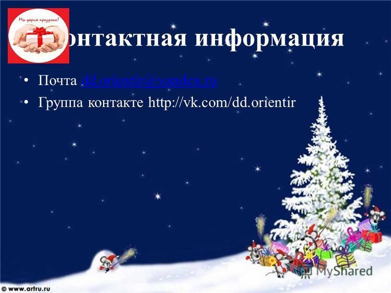 Контактная информация Почта dd.orientir@yandex.rudd.orientir@yandex.ru Группа контакте http://vk.com/dd.orientir