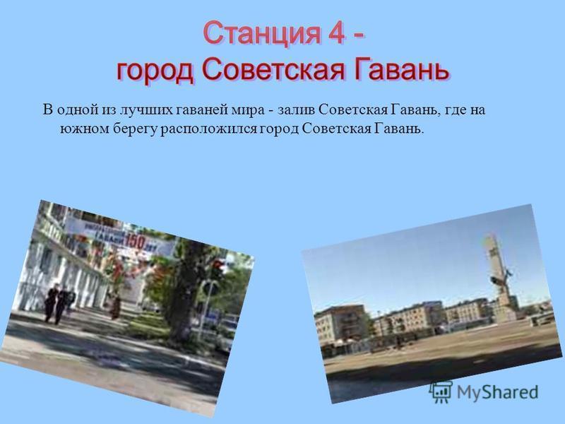 В одной из лучших гаваней мира - залив Советская Гавань, где на южном берегу расположился город Советская Гавань.