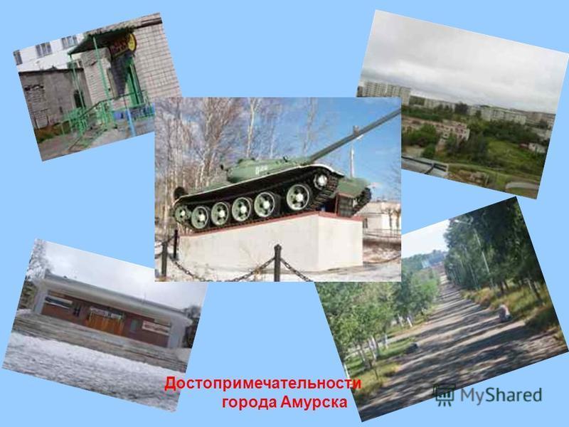 Достопримечательности города Амурска