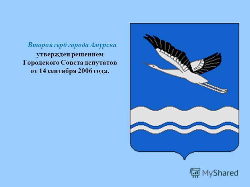 Второй герб города Амурска утвержден решением Городского Совета депутатов от 14 сентября 2006 года.
