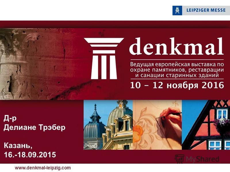 www.denkmal-leipzig.com Д-р Делиане Трэбер Казань, 16.-18.09.2015