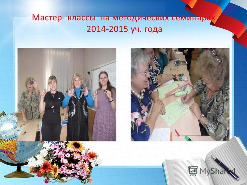 Мастер- классы на методических семинарах 2014-2015 уч. года