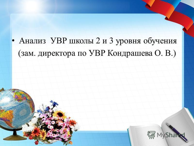 Анализ УВР школы 2 и 3 уровня обучения (зам. директора по УВР Кондрашева О. В.)