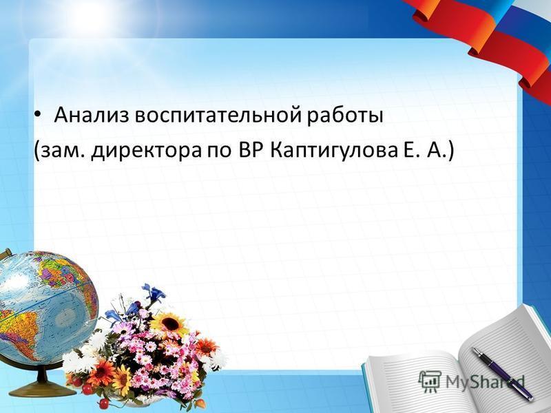 Анализ воспитательной работы (зам. директора по ВР Каптигулова Е. А.)